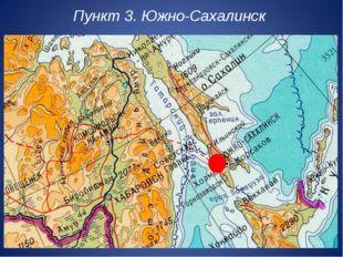 Пункт 3. Южно-Сахалинск