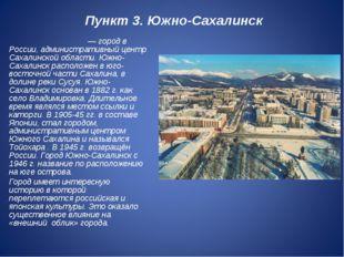 Пункт 3. Южно-Сахалинск Ю́жно-Сахали́нск — город в России, административный ц