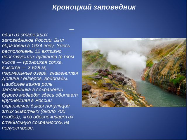 Кроноцкий заповедник Кроно́цкий госуда́рственный биосфе́рный запове́дник— од...