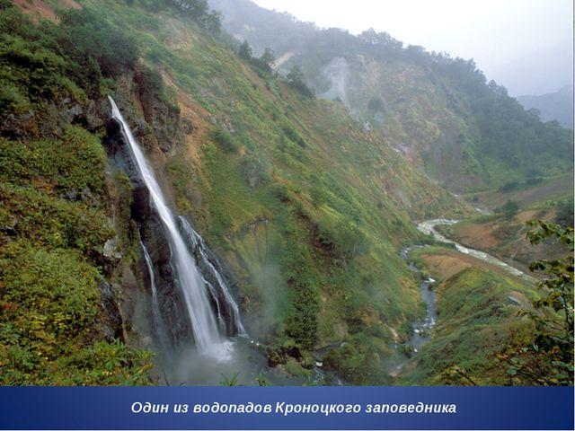 Один из водопадов Кроноцкого заповедника