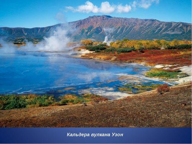 Кальдера вулкана Узон