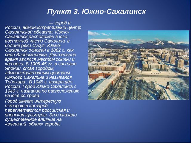Пункт 3. Южно-Сахалинск Ю́жно-Сахали́нск — город в России, административный ц...