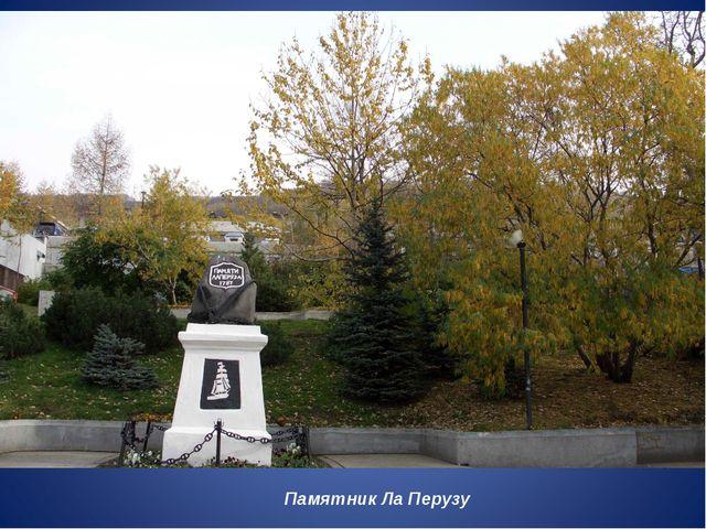 Памятник Ла Перузу
