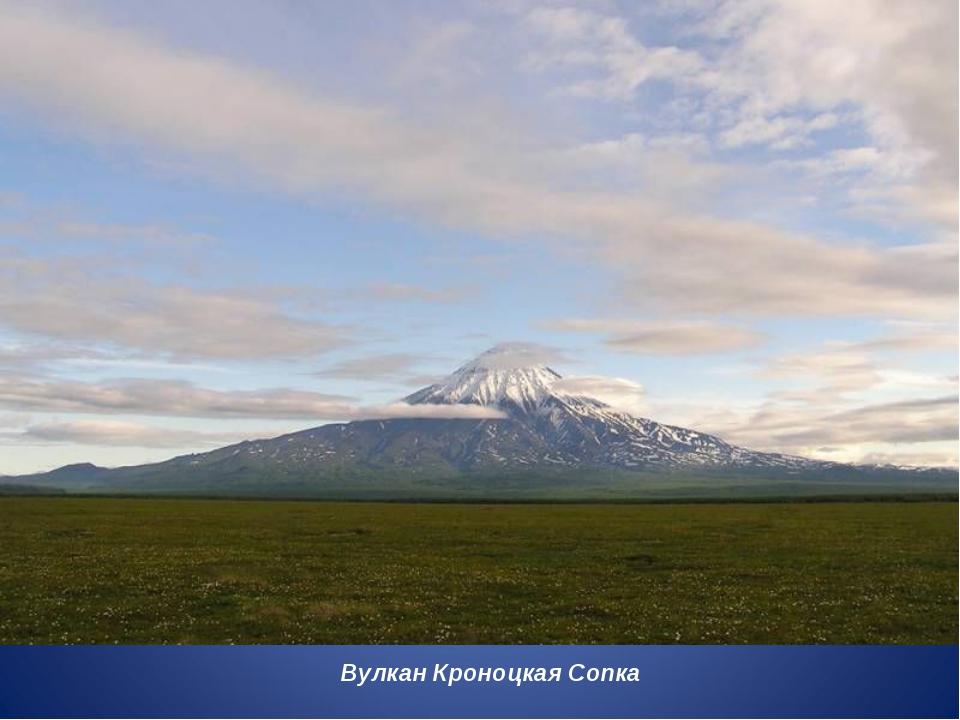 Вулкан Кроноцкая Сопка