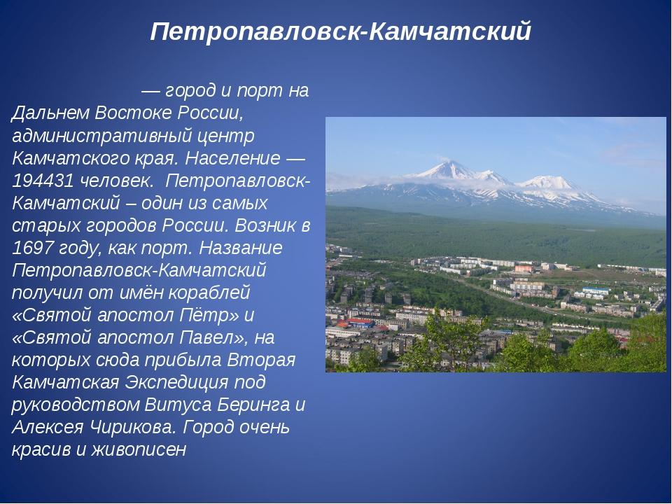 Петропавловск-Камчатский Петропа́вловск Камча́тский— город и порт на Дальнем...