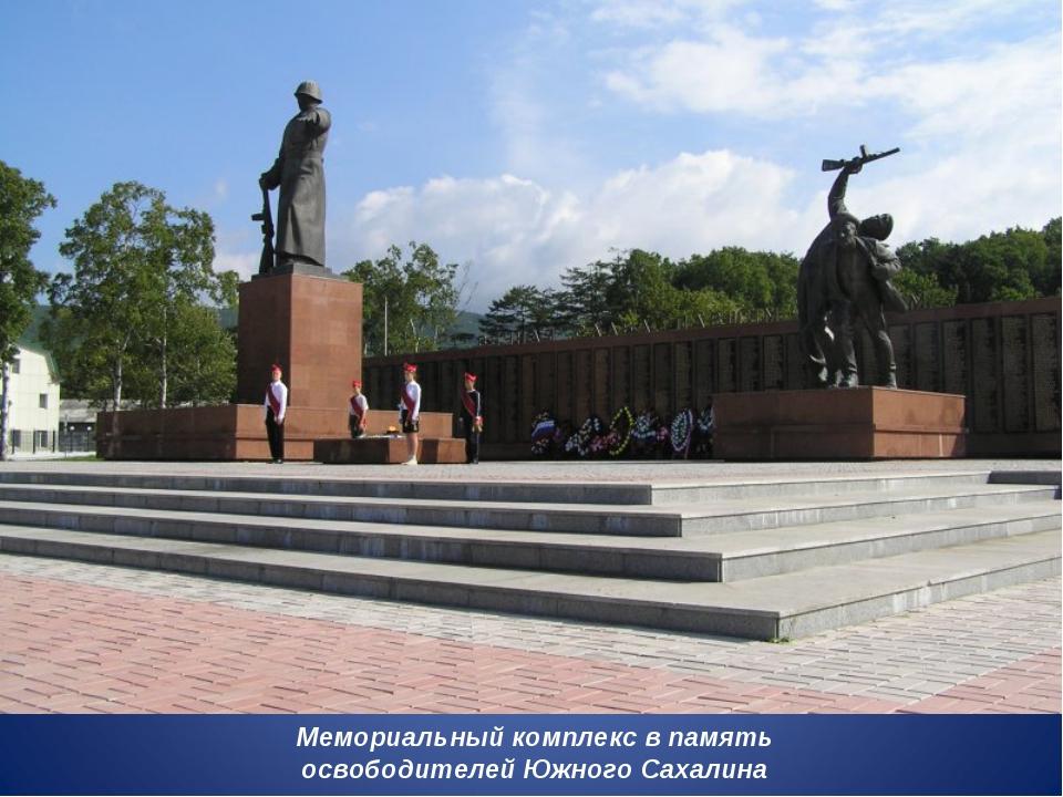 Мемориальный комплекс в память освободителей Южного Сахалина