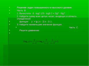 Решение задач повышенного и высокого уровня: Часть В. 1. Вычислите: 6 · log2