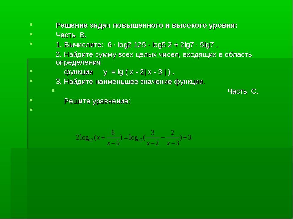 Решение задач повышенного и высокого уровня: Часть В. 1. Вычислите: 6 · log2...