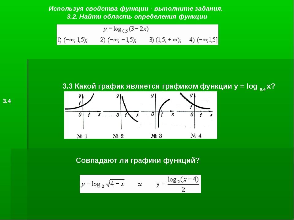 Используя свойства функции - выполните задания. 3.2. Найти область определени...