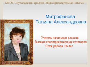 МБОУ «Бухоловская средняя общеобразовательная школа» Митрофанова Татьяна Алек