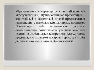 «Презентация» – переводится с английского как «представление». Мультимедийные