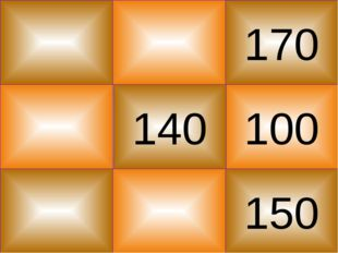 170 100 140 150