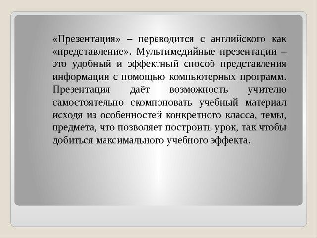 «Презентация» – переводится с английского как «представление». Мультимедийные...