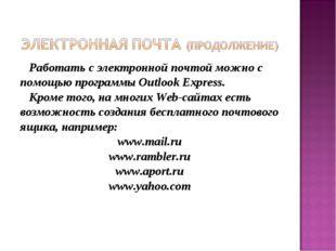 Работать с электронной почтой можно с помощью программы Outlook Express. Кро