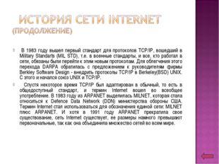 В 1983 году вышел первый стандарт для протоколов TCP/IP, вошедший в Military