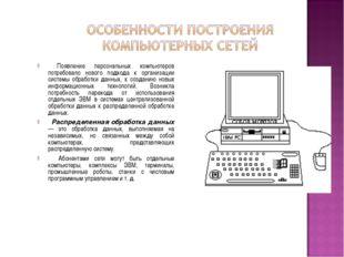 Появление персональных компьютеров потребовало нового подхода к организации