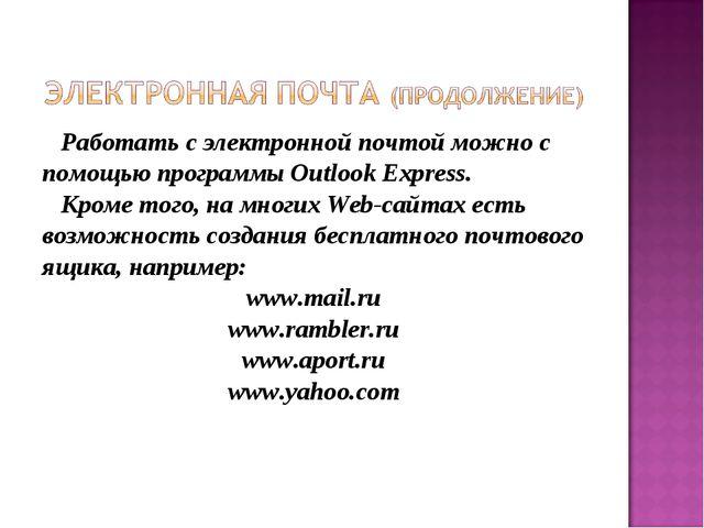 Работать с электронной почтой можно с помощью программы Outlook Express. Кро...