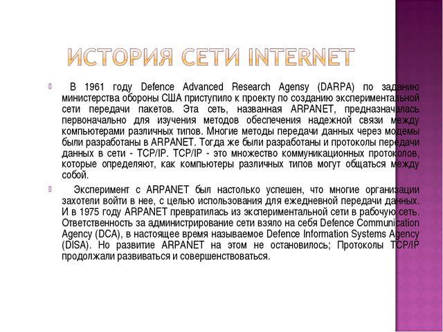 В 1961 году Defence Advanced Research Agensy (DARPA) по заданию министерства...