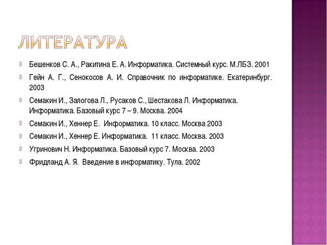 Бешенков С. А., Ракитина Е. А. Информатика. Системный курс. М.ЛБЗ. 2001 Гейн...