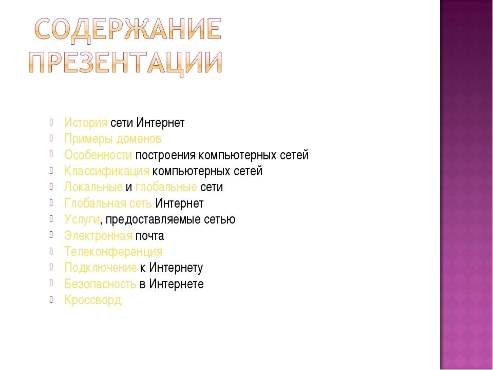 История сети Интернет Примеры доменов Особенности построения компьютерных се...
