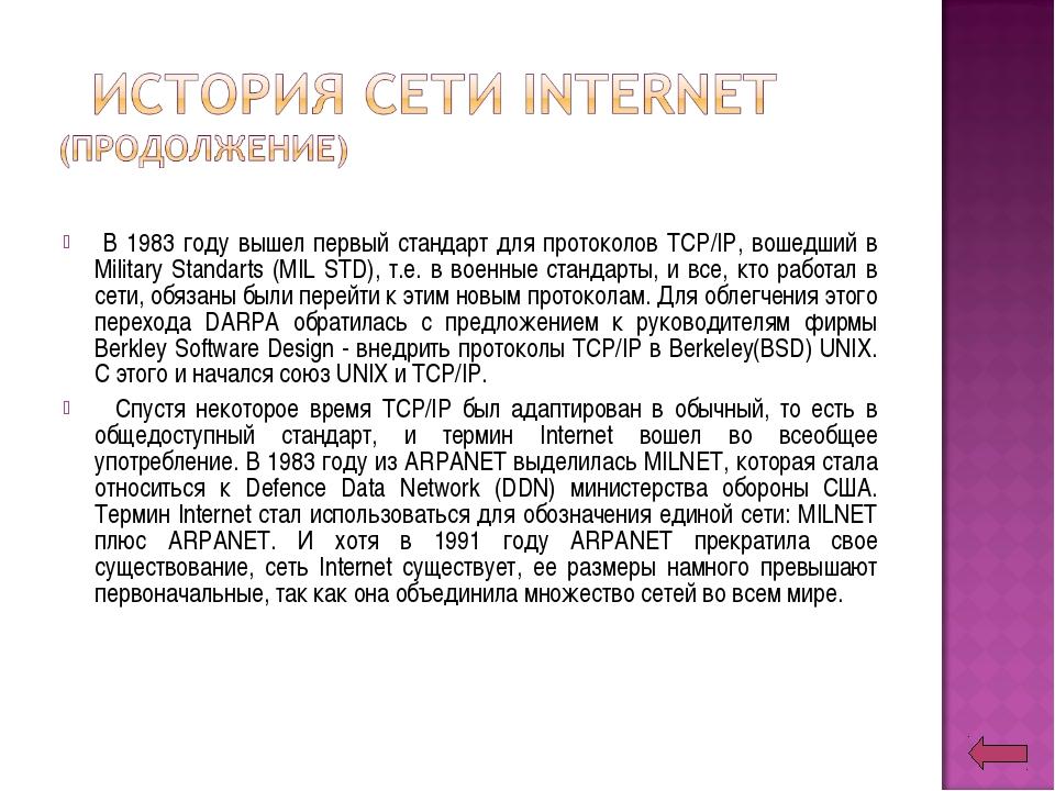 В 1983 году вышел первый стандарт для протоколов TCP/IP, вошедший в Military...