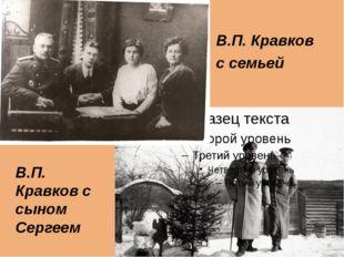 В.П. Кравков с семьей В.П. Кравков с сыном Сергеем