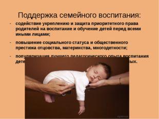 Поддержка семейного воспитания: содействие укреплению и защита приоритетного