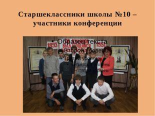 Старшеклассники школы №10 –участники конференции