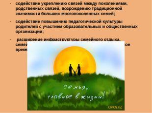 содействие укреплению связей между поколениями, родственных связей, возрожде