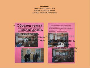 Заседание юных исследователей жизни и деятельности ученых семьи Кравковых