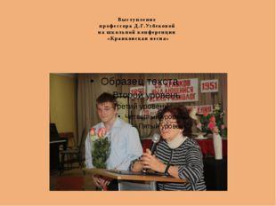 Выступление профессора Д.Г.Узбековой на школьной конференции «Кравковская ве