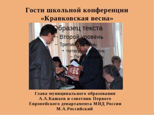 Гости школьной конференции «Кравковская весна» Глава муниципального образован