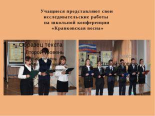Учащиеся представляют свои исcледовательские работы на школьной конференции «