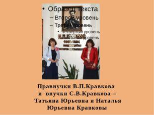 Правнучки В.П.Кравкова и внучки С.В.Кравкова – Татьяна Юрьевна и Наталья Юрь