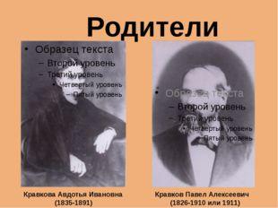Родители Кравкова Авдотья Ивановна (1835-1891) Кравков Павел Алексеевич (182