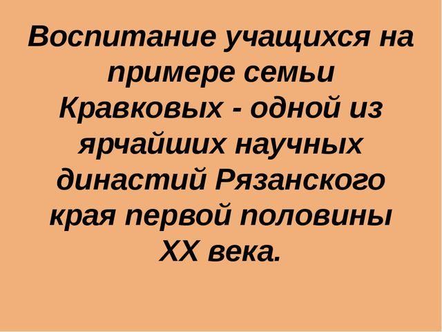 Воспитание учащихся на примере семьи Кравковых - одной из ярчайших научных ди...