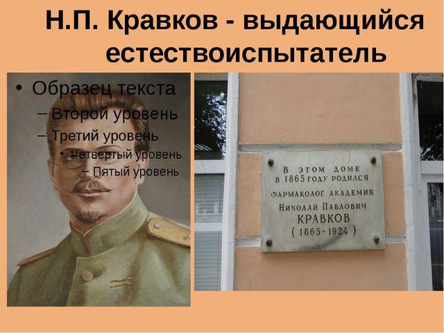 Н.П. Кравков - выдающийся естествоиспытатель