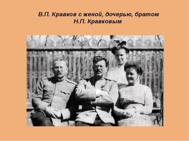 В.П. Кравков с женой, дочерью, братом Н.П. Кравковым