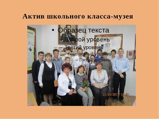 Актив школьного класса-музея