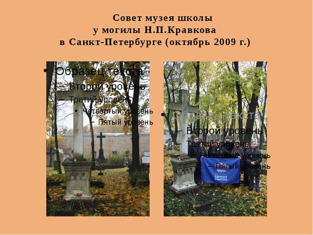 Совет музея школы у могилы Н.П.Кравкова в Санкт-Петербурге (октябрь 2009 г.)