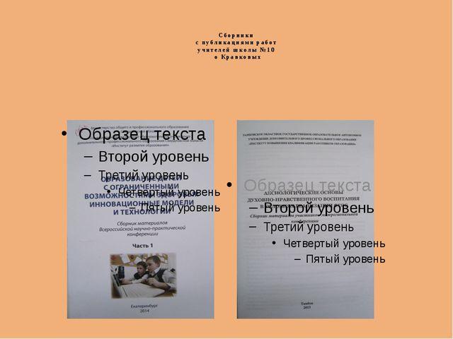 Сборники с публикациями работ учителей школы №10 о Кравковых