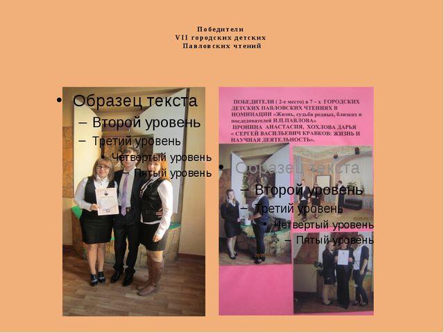 Победители VII городских детских Павловских чтений