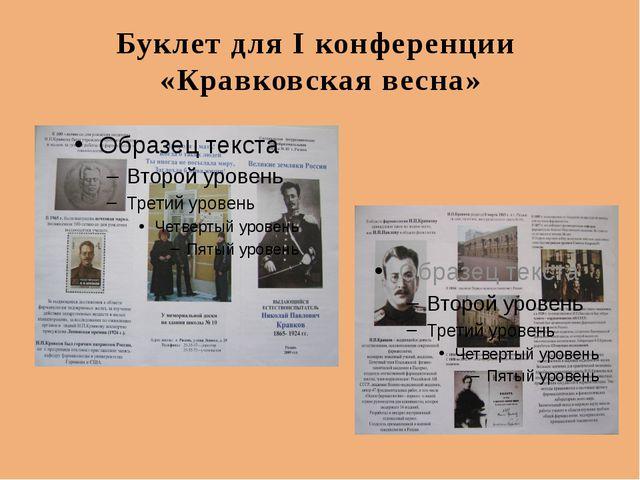 Буклет для I конференции «Кравковская весна»
