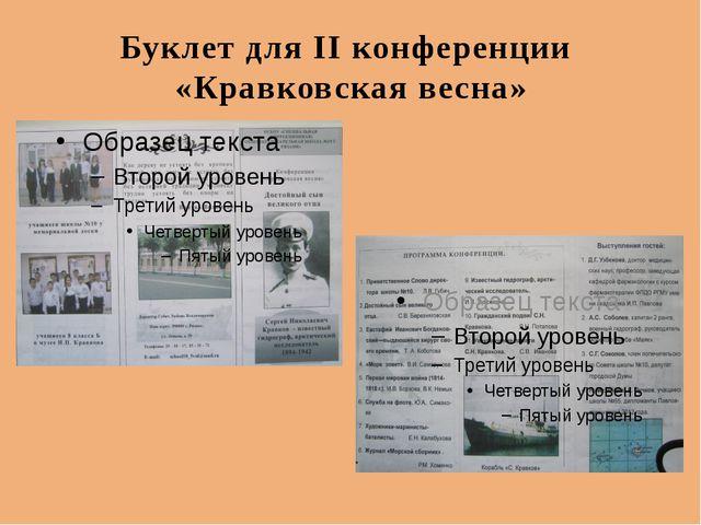 Буклет для II конференции «Кравковская весна»