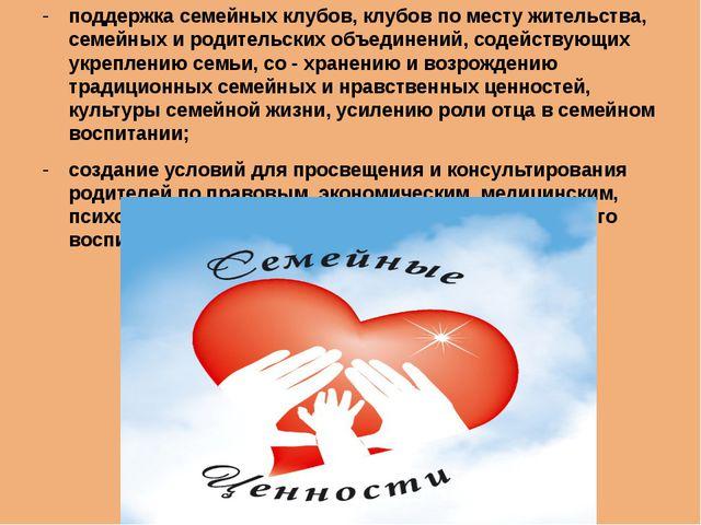 поддержка семейных клубов, клубов по месту жительства, семейных и родительск...
