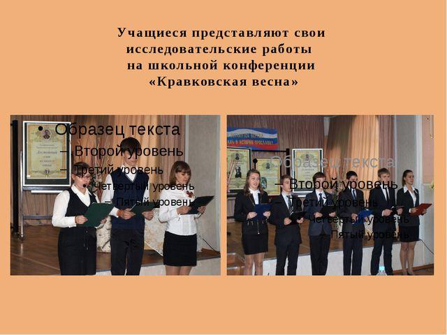 Учащиеся представляют свои исcледовательские работы на школьной конференции «...