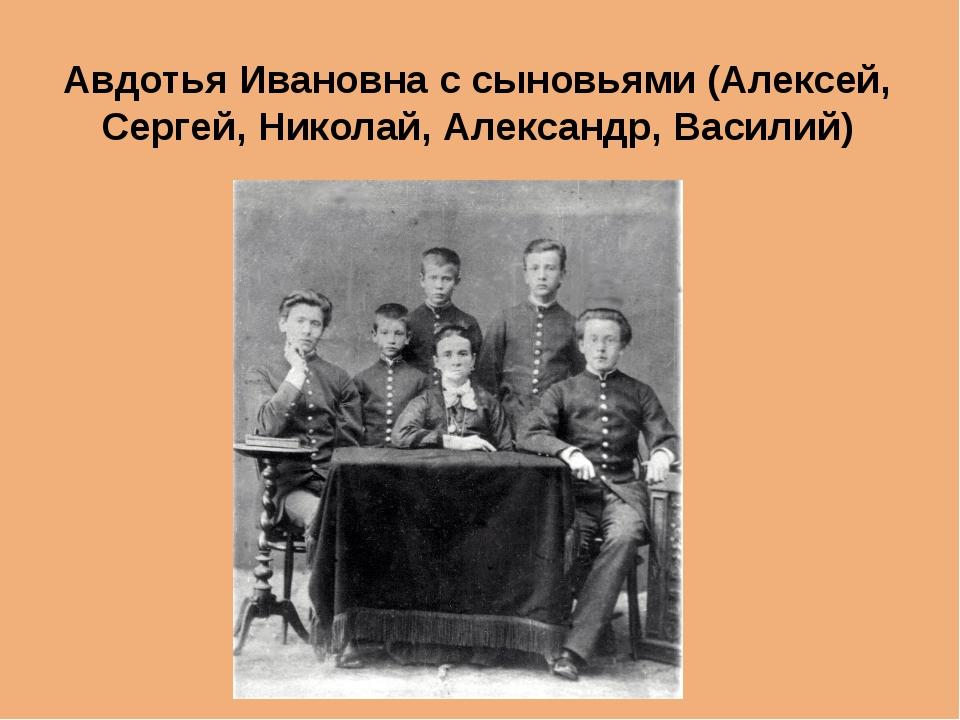 Авдотья Ивановна с сыновьями (Алексей, Сергей, Николай, Александр, Василий)
