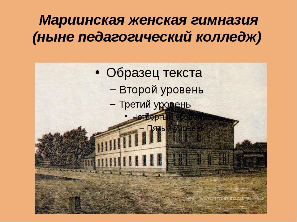 Мариинская женская гимназия (ныне педагогический колледж)