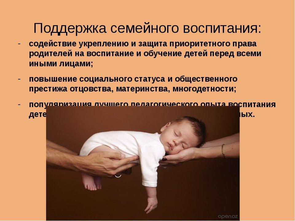 Поддержка семейного воспитания: содействие укреплению и защита приоритетного...