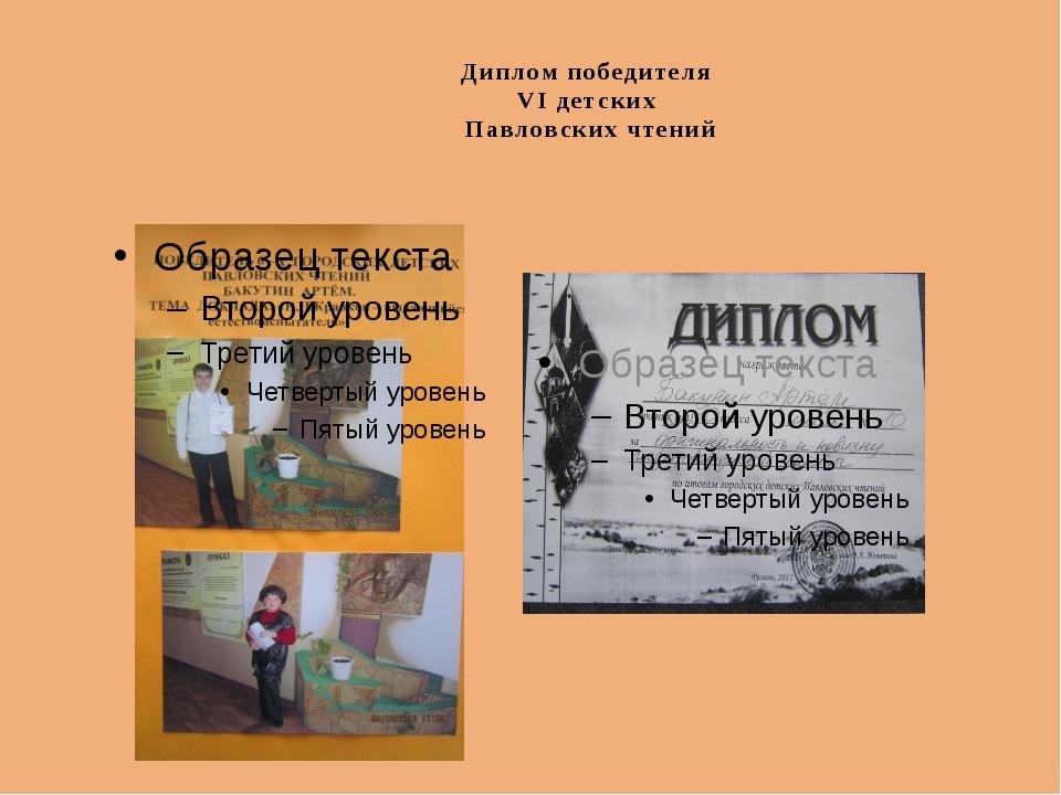 Диплом победителя VI детских Павловских чтений